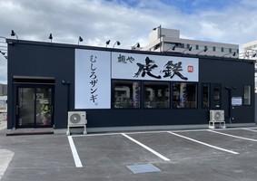 北海道千歳市栄町7丁目に「麺や虎鉄千歳店」が本日オープンされたようです。