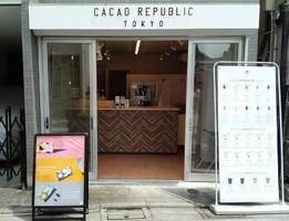 東京都中野区新井1丁目に「カカオ リパブリック 東京」が今月よりプレオープンされているようです。