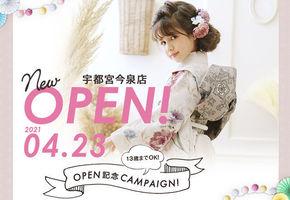 4月23日 今泉に「スタジオキャラット」が北関東初OPEN!