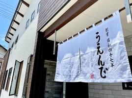 福島県喜多方市上川向にラーメン店「うえんで 喜多方店」が8/2にグランドオープンされたようです。
