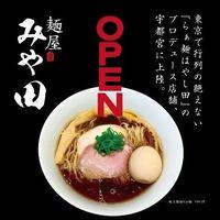 栃木県宇都宮市大通り3丁目に「麺屋みや田」が明日オープンのようです。