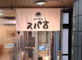 祝!10/4.GrandOpen『スパ吉』生パスタ食堂(東京都武蔵野市)