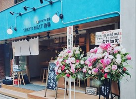 新店!東京都練馬区豊玉北に『TOKYO MEAT酒場 練馬店』6/2オープン