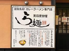 滋賀県草津市大路1丁目に「東印度咖喱 ら麺」が本日と明日プレオープンのようです。