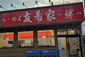 千葉県八千代市大和田新田に本格家系「友希家 絆」が明日オープンのようです。