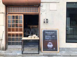 東京都武蔵野市吉祥寺本町2丁目に「挽肉と米吉祥寺店」が6/1グランドオープンのようです。