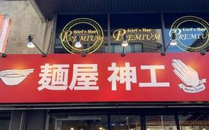 千葉県柏市南柏1丁目に「麺屋 神工」が2021.1/6オープン予定のようです。