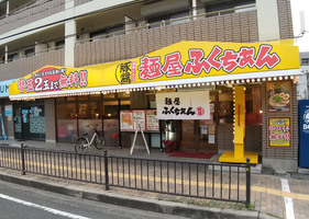 大阪府大東市大野に「麺屋ふくちぁん住道店」が本日グランドオープンされたようです。
