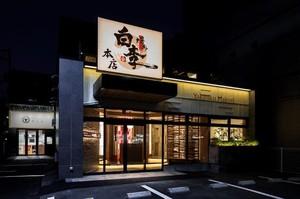 広島市西区南観音7丁目に「焼肉白李本店&和牛工場はくり」10月19日オープン!