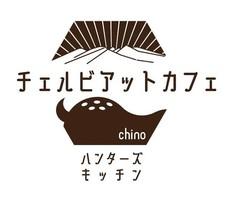 祝!6/3.GrandOpen『チェルビアットカフェ』カフェ(長野県茅野市)