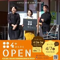 新店!高知県高岡郡四万十町本町に『シェアカフェ 4+』4/7オープン