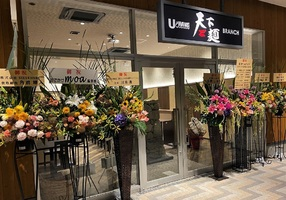 滋賀県大津市ブランチ大津京にラーメン店「U-WAVE 天下ご麺 ブランチ」が本日オープンのようです。