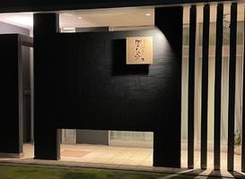 富山県高岡市戸出2丁目にこだわり和牛と日本酒バル「ぽんしゅ堂」が明日オープンのようです。