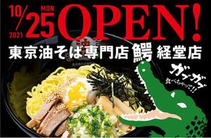 東京都世田谷区経堂に「東京油そば専門店 鰐経堂店」が本日オープンのようです。