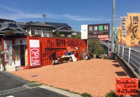 三重県四日市市垂坂に「Trippin Gorilla Cafe」が本日オープンのようです。