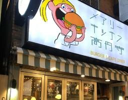 東京都杉並区高円寺北3丁目に「メアリーキッチン高円寺」が11/14~プレオープンされてるようです。