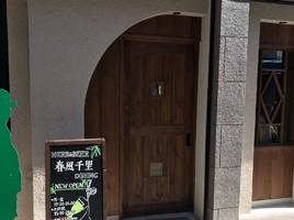 ハーブ&ビアダイニング...東京都北区王子1丁目の「春風千里(しゅんぷうせんり)」