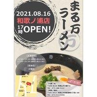 和歌山市和歌浦東2丁目に「まる万ラーメン和歌ノ浦店」が8/16にグランドオープンされたようです。