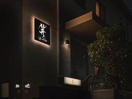 隠れ家レストラン...東京都港区西麻布3丁目に「ジーキューブ」6/1オープン