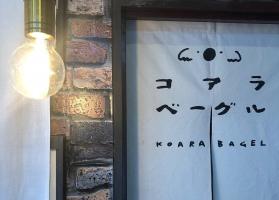 天然酵母の手作りベーグルのお店...長崎県諫早市山川町に『コアラベーグル』オープン