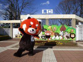森の中の動物園...長野県長野市篠ノ井有旅の「長野市茶臼山動物園」