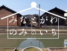 富山県氷見市のみなとがわ倉庫で定期開催される蚤の市「みなとがわのみのいち」