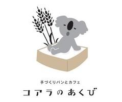 祝!3/31.GrandOpen『コアラのあくび』手作りパンとカフェ(名古屋市中村区)