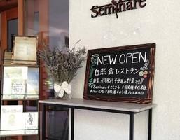 自然食レストラン...埼玉県越谷市蒲生茜町に「セミナーレ」7/20オープン