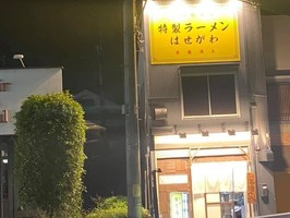 埼玉県所沢市花園2丁目に「特製ラーメンはせがわ」が5/4にオープンされたようです。