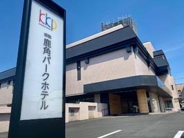 秋田県鹿角市の『感動鹿角パークホテル』4/30GrandOpen