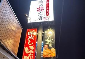 島根県出雲市渡橋町1049-1に「唐崎商店 出雲店」が昨日グランドオープンされたようです。