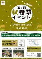 第2回収穫祭イベント「小麦の種まき&うどん作り」