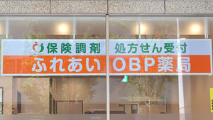 27128ふれあいOBP薬局