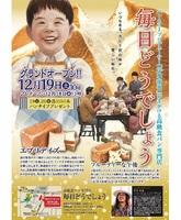 東京都府中市新町1丁目に高級食パン専門店「毎日どうでしょう」が明日プレオープンのようです。