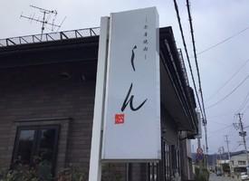 山形県山形市飯塚町に「赤身焼肉しん」が本日グランドオープンされたようです。