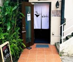 沖縄県那覇市久米2丁目に「麺屋おがわら」が本日グランドオープンのようです。