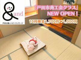 11224戸田市・戸田公園のベビーマッサージ「and」