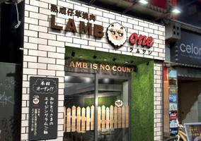 東京都新宿区歌舞伎町1丁目に新スタイルの焼肉店「熟成仔羊焼肉ラムワン」12月18日オープン!