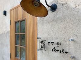 祝!4/26open『バオバオ』カフェ(鹿児島県薩摩川内市)