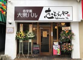 大阪府寝屋川市香里南之町に「大衆バル 志むらや」が7/15グランドオープンされたようです。