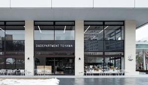 「D&DEPARTMENT TOYAMA」ロングライフデザインがテーマ