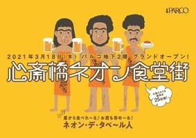 大阪の心斎橋パルコ地下2階に「心斎橋ネオン食堂街」明日オープン!