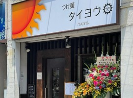 東京都足立区梅島3丁目に「つけ麺タイヨウ」が6/8にオープンされたようです。
