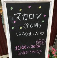 [栗東駅]パティスリーKAKESAKU