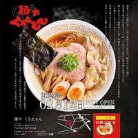 埼玉県坂戸市善能寺に「麺や くろえもん」が本日オープンのようです。