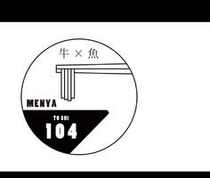 大阪市福島区野田6丁目に「麺屋104(とし)」が昨日オープンされたようです。