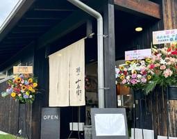 京都府福知山市堀に「麺や十兵衛」が昨日グランドオープンされたようです。