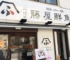 福岡市博多区冷泉町に鮮魚店&定食屋「二代目藤屋鮮魚店」が昨日グランドオープンされたようです。