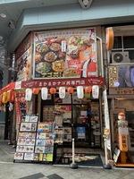 23106まかまかナゴ丼専門店