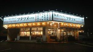 「極濃湯麺フタツメ長岡店」9月4日(土)午前11:30オープン